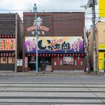 本町電車通沿い店舗
