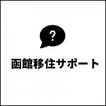 函館移住サポート
